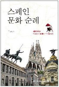 스페인 문화 순례