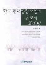 한국 현대성장소설의 구조와 의미망