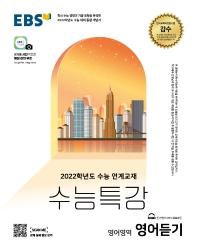 EBS 수능특강 고등 영어영역 영어듣기(2021)(2022 수능대비)