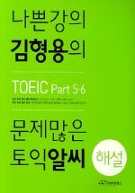 나쁜강의 김형용의 문제많은 토익알씨 해설 (PART 5 6)