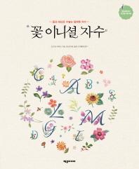 꽃 이니셜 자수