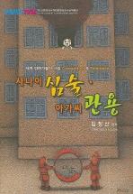 제15회 대전국제만화영상전 수상작품집 사나이 심술 아가씨 관용