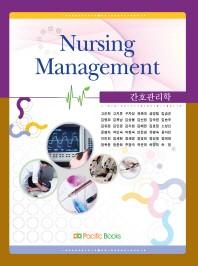 Nursing Management(간호관리학)