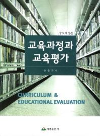 교육과정과 교육평가