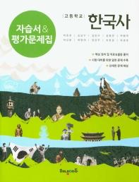 고등 한국사 자습서&평가문제집(2021)