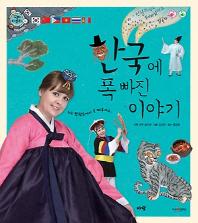 한국에 폭 빠진 이야기
