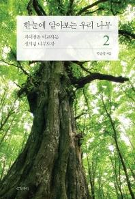 한눈에 알아보는 우리 나무. 2