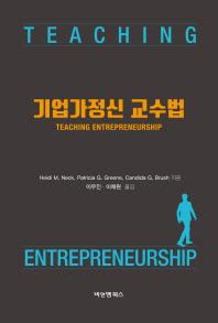 기업가정신 교수법