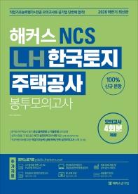 해커스 NCS LH 한국토지주택공사 봉투모의고사