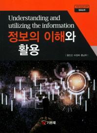 정보의 이해와 활용