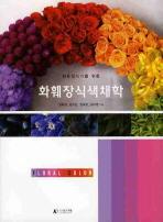 화훼장식가를 위한 색채학