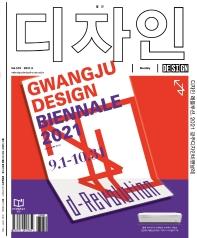 월간 디자인 DESIGN 519호(2021년 9월호)