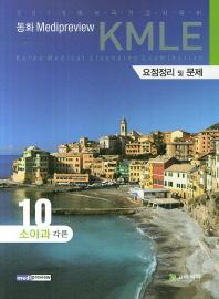동화 KMLE 요점정리 및 문제. 10: 소아과각론(2015 의사국가고시대비)