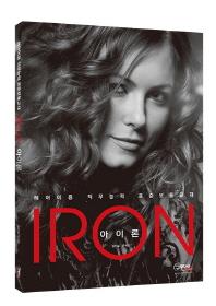 아이론(Iron)