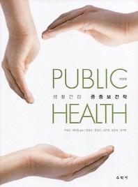 생활건강 공중보건학