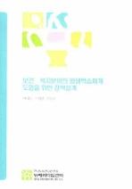 보건 복지분야의 평생학습체계 도입을 위한 정책설계(2008)