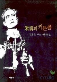 미수의 커튼콜:김동원 나의 예술과 삶