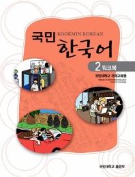 국민 한국어. 2(워크북)
