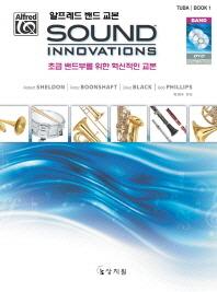 알프레드 밴드 교본 Sound Innovations: Tuba. 1