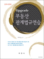 UPGRADE 부동산 관계법규연습(요약 문제)