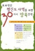 효과적인 평신도 사역을 위한 30가지 양육전략(목회지도력 4)