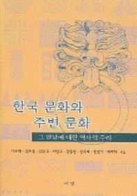 한국 문화와 주변 문화