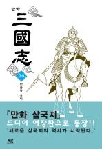 만화 삼국지. 20