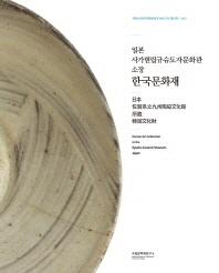 일본 사가현립규슈도자문화관 소장 한국문화재