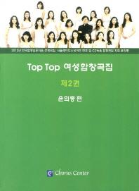 Top Top 여성합창곡집. 2