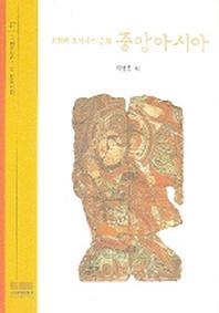 초원과 오아시스 문화 중앙아시아