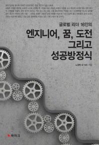 글로벌 리더 16인의 엔지니어 꿈 도전 그리고 성공방정식