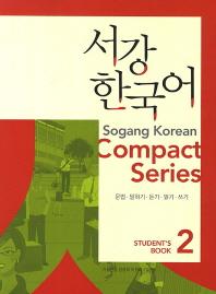 서강한국어 2: Compact Series S/B