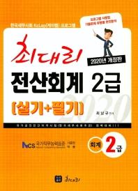 최대리 전산회계 2급(실기+필기)(2020)