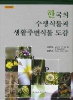 한국의 수생식물과 생활주변식물 도감(완전컬러판)