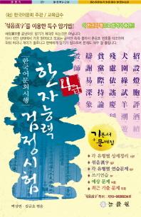 한국어문회 시행 한자능력검정시험 4급(8절)