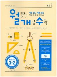 월등한 개념 수학 초등 교과 수학 3-2(2017)