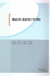 패널자료 품질개선연구. 9