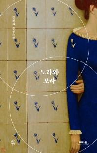 노라와 모라(큰글자도서)