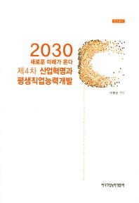 2030 새로운 미래가 온다: 제4차 산업혁명과 평생직업능력개발
