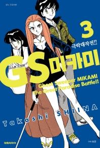 GS 미카미 극락대작전!!. 3