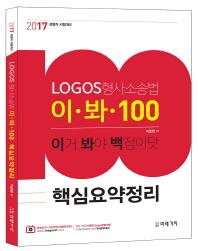 Logos 형사소송법 이 봐 100 핵심요약정리(2017)