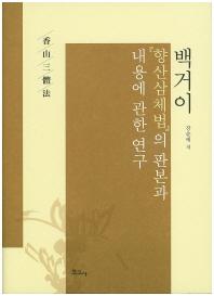 백거이 향산삼체법의 판본과 내용에 관한 연구