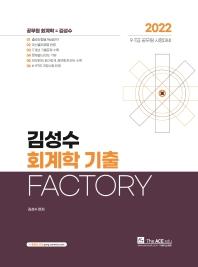 2022 김성수 회계학 기출 Factory