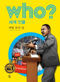 Who? 세계 인물: 마틴 루서 킹