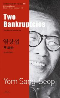 두 파산(Two Bankruptcies)