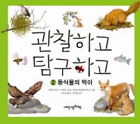 관찰하고 탐구하고. 2: 동식물의 먹이