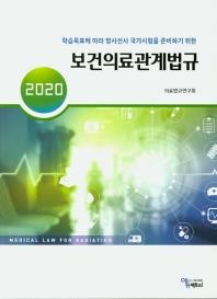 보건의료관계법규(2020)