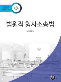 법원직 형사소송법(2022)