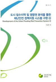 도시 침수지역 및 영향권 분석을 통한 재난안전 정책지원 시스템 구현. 1