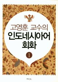고영훈교수의 인도네시아어 회화. 1
